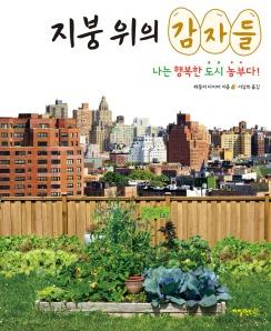 Urban Farming Korean edition
